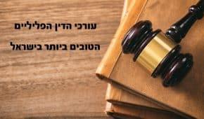 אתר דירוג עורכי הדין הפליליים המובילים והטובים ביותר בישראל