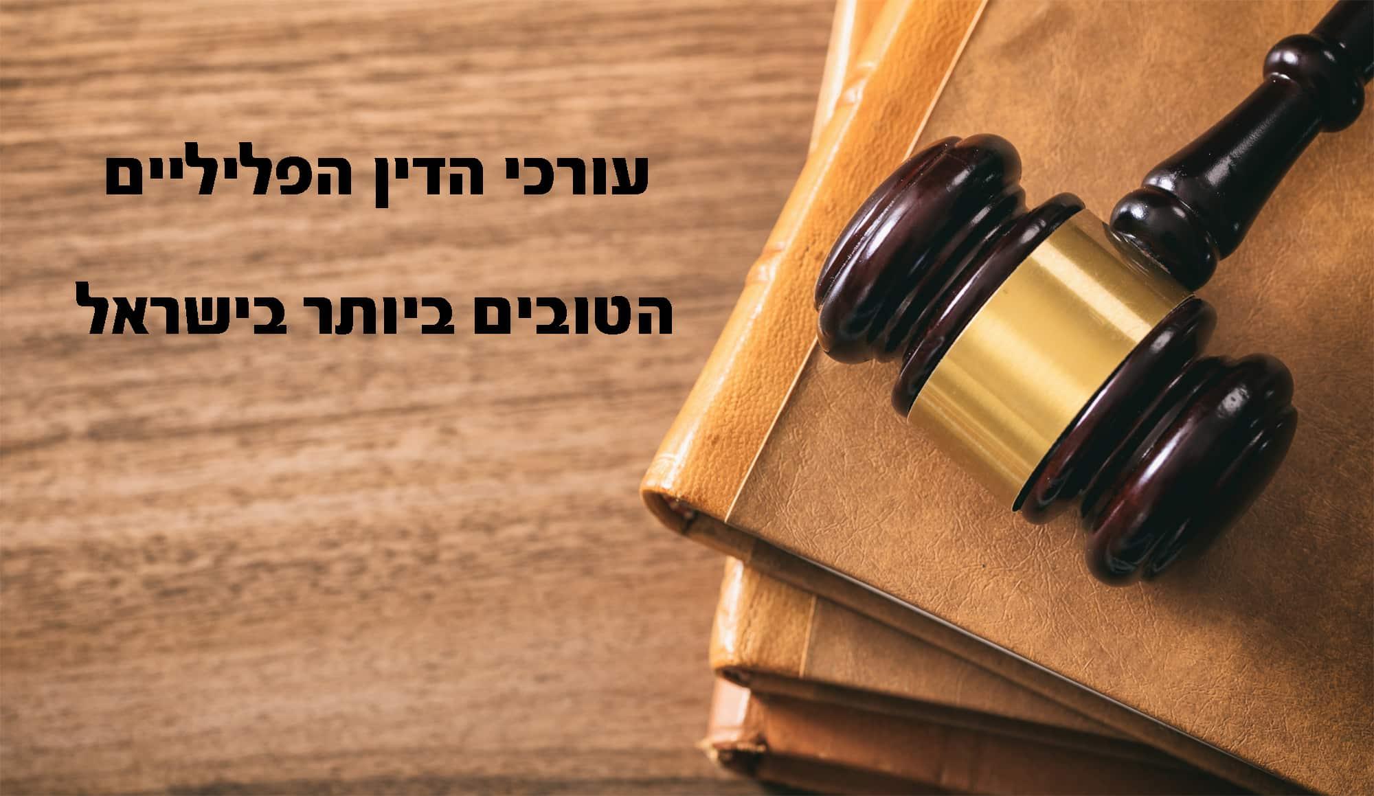 אתר דירוג עורכי הדין הפליליים המומלצים והטובים ביותר בישראל